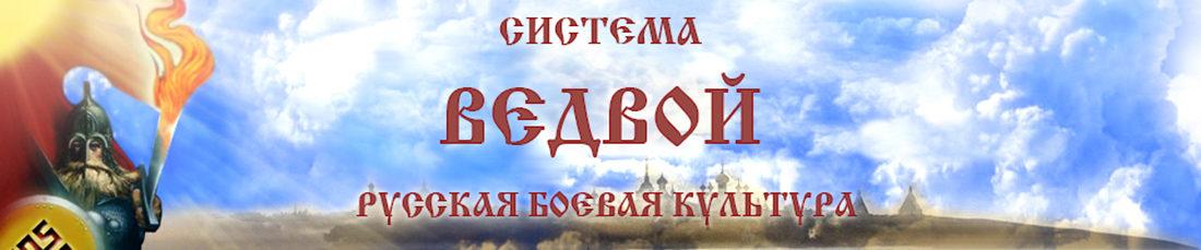 Ведвой